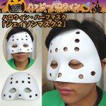 画像1: ハロウィン・ハーフマスク「ジェイソンマスク2」2個セット (1)