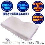 画像4: いびき周波数キャッチ低反発枕「シュベ スマートセンス」 (4)
