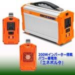 画像5: 200Wインバーター搭載パワー蓄電池「エネポルタ」 (5)