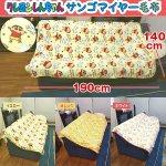 画像1: クレヨンしんちゃんBIGサンゴマイヤー毛布 (1)