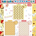 画像9: クレヨンしんちゃんBIGサンゴマイヤー毛布 (9)