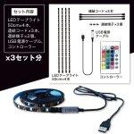 画像3: 16カラーインテリアLEDテープライトセット200お得なx3セット (3)