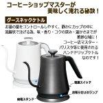 画像2: コーヒーショップマスターがドリップするグースネック電気ケトル1.0L (2)