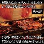 画像3: 浜松・浜名湖うな茶漬け2人前 (3)