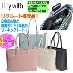 画像1: lily with[リリーウィズ]ワーキングトートバッグ (1)
