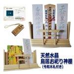 画像7: 天然水晶鳥居お祀り神棚(令和木札付き)  (7)