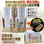 画像1: 天然水晶鳥居お祀り神棚(令和木札付き)  (1)