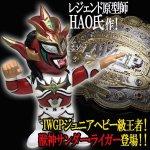 画像2: 16dソフビコレクション 新日本プロレス 獣神サンダー・ライガー (2)