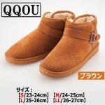 画像6: QQOU[ククー]防寒ボアスノーショートブーツ (6)
