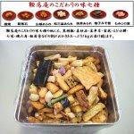 画像6: 菓子匠藤澤永正堂 「鞍馬庵のおかき」徳用1kg  (6)