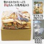 画像7: 菓子匠藤澤永正堂 「鞍馬庵のおかき」徳用1kg  (7)