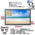 画像6: 15.6型ポータブルフルセグデジタルテレビ(USB/外付HDD録画対応)[OT-PT156K] (6)
