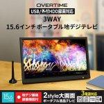 画像7: 15.6型ポータブルフルセグデジタルテレビ(USB/外付HDD録画対応)[OT-PT156K] (7)