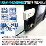 画像3: 15.6型ポータブルフルセグデジタルテレビ(USB/外付HDD録画対応)[OT-PT156K] (3)