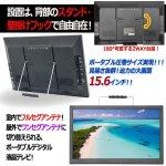 画像2: 15.6型ポータブルフルセグデジタルテレビ(USB/外付HDD録画対応)[OT-PT156K] (2)