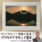画像1: 幸運をもたらす奇跡の写真「ダブルダイヤモンド富士」 (1)