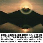 画像2: 幸運をもたらす奇跡の写真「ダブルダイヤモンド富士」 (2)