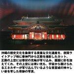 画像2: 幸運をもたらす奇跡の写真「彩光の記録(首里城)」 (2)