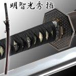画像1: 戦国武将シリーズ模造刀「明智光秀拵」 (1)