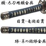画像3: 戦国武将シリーズ模造刀「今川義元太刀拵 宗三左文字(そうざさもんじ)」 (3)