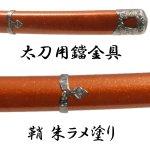画像5: 戦国武将シリーズ模造刀「今川義元太刀拵 宗三左文字(そうざさもんじ)」 (5)