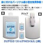 画像3: クリアマスク「ストップTHEウイルス」[2個] (3)