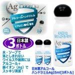 画像4: 日本製アルコールハンドジェルAg25ml[3ボトル] (4)