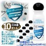 画像4: 日本製アルコールハンドジェルAg25ml[10ボトル] (4)