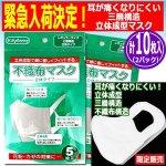画像1: ウイルス対策マスク「耳が痛くなりにくい三層構造立体成型マスク計10枚入」(2パック) (1)