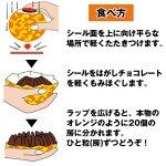 画像5: テリーズオレンジチョコレートおとくな5箱セット (5)