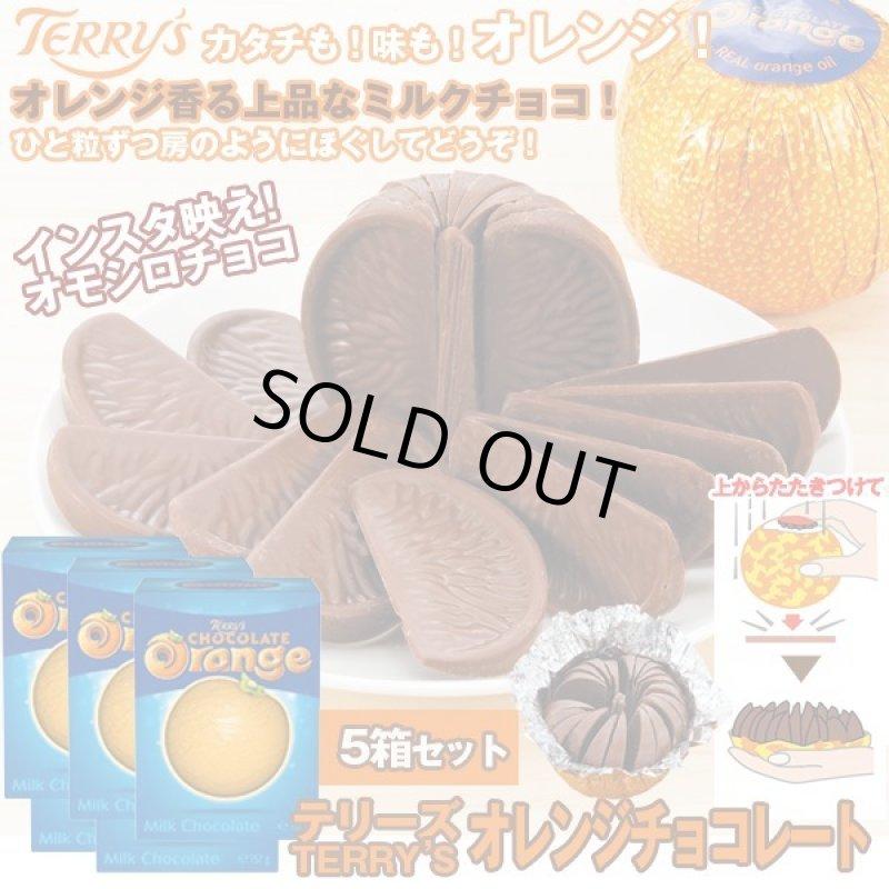 画像1: テリーズオレンジチョコレートおとくな5箱セット (1)