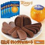 画像7: テリーズオレンジチョコレートおとくな5箱セット (7)