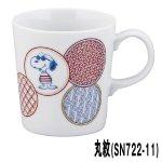 画像3: スヌーピー美濃焼「和文様マグカップ」 (3)