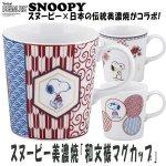 画像1: スヌーピー美濃焼「和文様マグカップ」 (1)