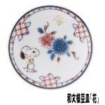 画像2: スヌーピー美濃焼「和文様豆皿」3枚セット (2)