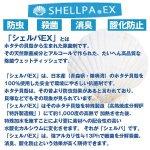 画像3: しっかり厚手「シェルパEX+アルコールW除菌」ウェットティッシュ3袋(9パック)セット(90枚入) (3)