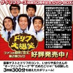 画像2: DVD-BOX「ザ・ドリフターズ結成50周年記念 ドリフ大爆笑 DVD-BOX」 (2)