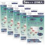 画像6: 「抗菌剤シェルパEX配合」4層プレミアムマスク5パックセット(25枚入) (6)