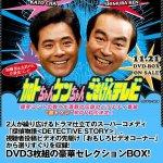 画像2: DVD-BOX「加トちゃんケンちゃんごきげんテレビ」 (2)