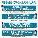 画像3: 日本製アルコールハンドジェルAg25ml[3ボトル] (3)