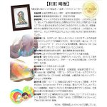 画像9: 疫病退散祈願「世界中に笑顔を広げるアーティストRIE『AMABIE』」Mサイズ (9)