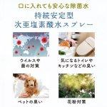 画像3: 強力除菌!日本製「持続安定型次亜塩素酸水スプレー90ml」 (3)