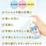 画像2: 強力除菌!日本製「持続安定型次亜塩素酸水スプレー90ml」 (2)