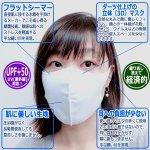 画像4: 肌にひんやり!日本製水着素材の洗って繰り返し使える3Dマスク[3枚] (4)