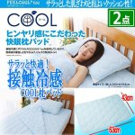 画像1: サラッと快適!接触冷感COOL枕パッド63cm[2点] (1)