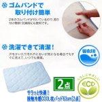 画像4: サラッと快適!接触冷感COOL枕パッド63cm[2点] (4)