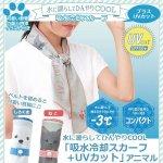 画像1: 水に濡らしてひんやりCOOL「吸水冷却スカーフ+UVカット」アニマル (1)