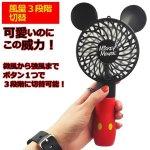 画像3: ディズニーハンディ扇風機2 (3)