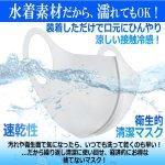 画像2: 肌にひんやり!日本製水着素材の洗って繰り返し使える3Dマスク[3枚] (2)