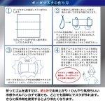 画像5: 送料無料!ひんやり接触冷感!ゴムとガーゼタオルで縫わずにできる簡易マスク[3枚] (5)